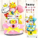 出産祝い おむつケーキ 名入れ sassy サッシー おひさまランラン おもちゃ ラトル 歯固め(男の子 女の子 おしゃれ )