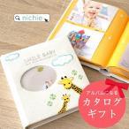出産祝い カタログギフト マイプレシャス SMILE BABY 5100円コース