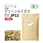 グリーンルイボスティー オーガニック パック 200g(ルイボス茶 有機 rooibos tea)