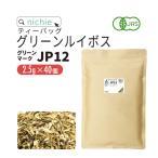 グリーンルイボスティー オーガニック パック 2.5g×40個(ルイボス茶 有機 rooibos tea)