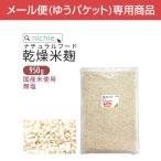 米麹 乾燥  米こうじ 国産米使用 1kg 無塩乾燥米麹