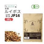 ルイボスティー オーガニック パック スーペリア 500g(ルイボス茶 有機 rooibos tea)