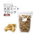 大豆ミート ブロック 200g