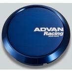 アドバンレーシングセンターキャップ FLAT (ブルーアルマイト)