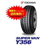 ヨコハマタイヤ SUPER VAN Y356 145/80R12 80/78N (145R12 6PR)