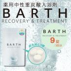 薬用BARTH中性重炭酸入浴剤 15g 9錠