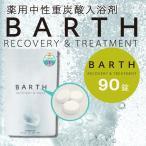 薬用BARTH中性重炭酸入浴剤 15g 90錠