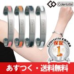送料無料 10%OFF colantotte 磁気健康ギア サイズ調整可