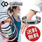 送料無料 colantotte フレックス 特別セット