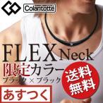 コラントッテ 磁気ネックレス フレックスネック ブラック×ブラック