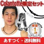 コラントッテ RAFFIとレジェンドのセット colantotte TAO 磁気ネックレスと磁気健康ギア(腕輪)の限定セット