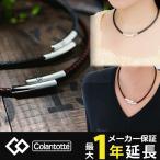送料無料のcolantotteの磁気ネックレス、フィーノ