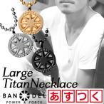 ショッピングチタン バンデル チタンネックレス ラージ BANDEL titan necklace large
