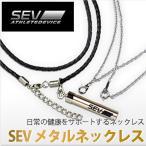 SEV メタル ネックレス