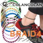 脚炼 - コランコラン BRAID4(四つ編み) アンクレット