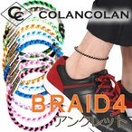 Anklet - コランコラン BRAID4(四つ編み) アンクレット