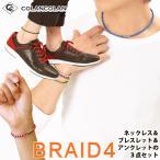 コランコラン BRAID4(四つ編み)3点セット