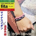 手鍊 - コランコラン fita ブレスレット 1-16
