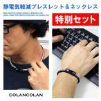 コランコラン Sガード fita セット colancolan フィタ 静電気防止ブレスレットとネックレスのセット