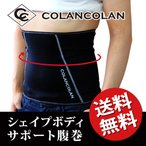 COLANCOLAN コランコラン ボディシェイプサポート 着圧 腹巻き 発汗 ダイエットベルト 加圧 補正ベルト 腹筋 コルセット ウエスト  M ウエスト70 76cm