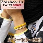 コランコラン TWIST smart ブレスレット 1-20