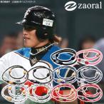 磁気ネックレス ザオラル リカバリー スポーツネックレス 野球選手愛用 肩こりに効くネックレス