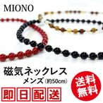 MIONO 磁気ネックレス メンズ 50cm エンジェルサポート6