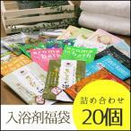 入浴剤 福袋 20個 セット 安心の日本製 メイドインジャパン made in japan 送料無料 ポスト投函
