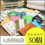 入浴剤 福袋 30個 セット 安心の日本製 メイドインジャパン made in japan 送料無料 ポスト投函