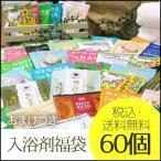入浴剤 福袋 60個 セット 安心の日本製 メイドインジャパン made in japan 送料無料 父の日