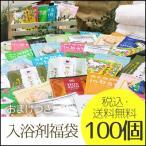 入浴剤 福袋 100個 セット 安心の日本製 メイドインジャパン made in japan 送料無料