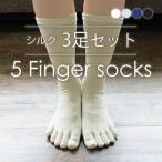 5本指 ソックス 靴下 3足セット メンズ レディース シルク 冷え取り 五本指