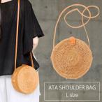 ショッピングかごバッグ かごバッグ アタ製 アタ編み ショルダー サークル ラウンド 斜めがけ おしゃれ かわいい Mサイズ