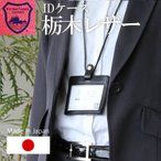 栃木レザー IDケース idカードホルダー 日本製 牛革 おしゃれ 横型 社員証 定期入れ  ブラック 送料無料 父の日