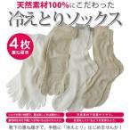 冷え取り 靴下 重ね履き 冷え取り靴下 4足セット シルク 綿  5本指靴下とそうでない靴下の重ね 暖かい 冷えとり ひえとり 冷え性対策 送料無料 ポスト投函