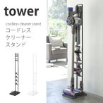 tower タワー コードレスクリーナースタンド dyson ダイソン 掃除機 V8 V7 V6 DC61 DC62 DC74 スティッククリーナースタンド 収納 山崎実業 新生活
