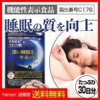 すやすやリラック睡 深い睡眠をサポート 機能性表示食品 C176 ラフマ 1袋 - ほほえみ元気クラブ