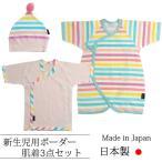 AnnaNicola(アンナニコラ)新生児ボーダー肌着3点セット(短肌着・コンビ肌着・帽子)送料無料・日本製