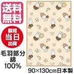 ショッピング西川 西川リビング ロングマイヤー毛布 プレイングミッフィー 90×130cm