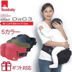 抱っこができるバッグ DaG3 たためるヒップシートキャリー ウェストポーチ