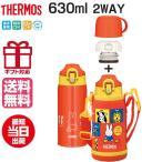 ショッピングサーモス THERMOS(サーモス) 真空断熱2WAYボトル FHO-600WFB ミッフィー 0.63L/0.6L