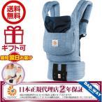 日本正規ルート品2年保証 ERGObaby エルゴベビー・ベビーウエストベルト付ベビーキャリア ヴィンテージブルー SG対応