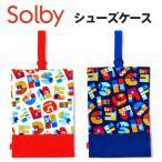 ショッピングシューズケース Solby(ソルビィ) シューズケース アニマルファベット
