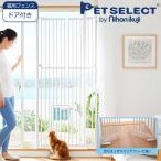 PETSELECT by nihonikuji のぼれんニャン バリアフリー2 ペット用安全柵 取付幅79cm〜84.5cm のぼれんにゃん