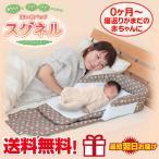 日本育児 ベッドインベッド 添い寝ベッド スグネル