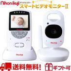 日本育児 デジタルカラースマートビデオモニター2