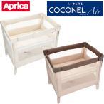 アップリカ(Aprica) COCONEL ココネル エアー