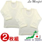 2枚組 ラ・モルフェ フライス ベビー用長袖シャツ 日本製