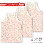 ベビー前開き総柄ランニングシャツ3枚組・日本製・ネコポス便なら送料無料
