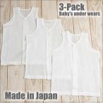在庫限りの特別価格 楊柳前開きランニングシャツ3枚組・日本製